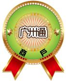广州通商家