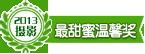2013摄影温馨奖